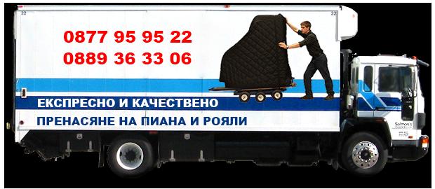 Евтино пренасяне на пиана и рояли с транспорт в София